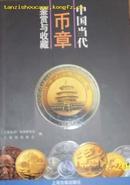 中国当代币章鉴赏与收藏