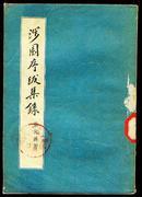 涉园序跋集录 (57年1版1印仅8000册!)