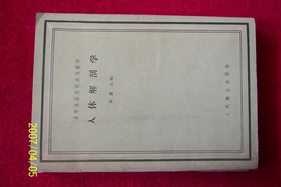 人体解剖学:60年1版1印16开本