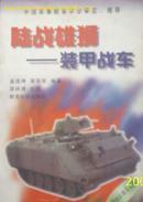 (教育)陆战雄狮-装甲战车(兵器知识普及丛书)