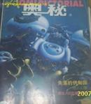 (云南)奥秘2003.6
