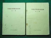 1958年版《中级医刊病案讨论选辑》全二册