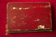 星火燎原(七)62年北京1版63年北京1印硬壳精装