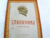 毛泽东的故事和传说