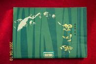 鲁迅传:81年1版1印大32开本