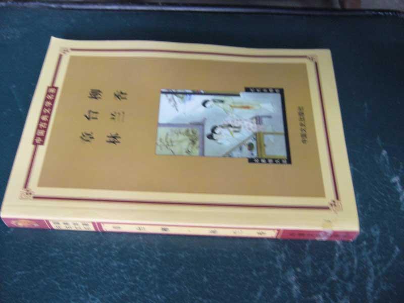 中国古典文学名著—章台柳.林兰香(有书影)