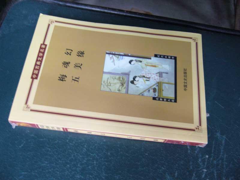 中国古典文学名著—梅魂幻.五美缘(有书影)