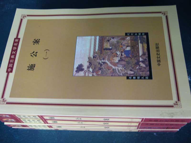中国古典文学名著—施公案(1—4册全,有书影)