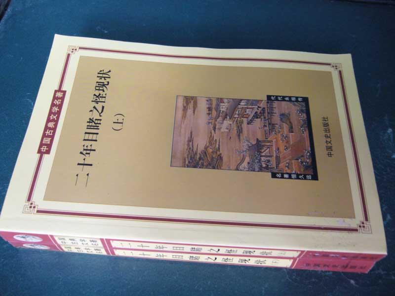 中国古典文学名著—二十年目睹之怪现状(上、下两册全,有书影)
