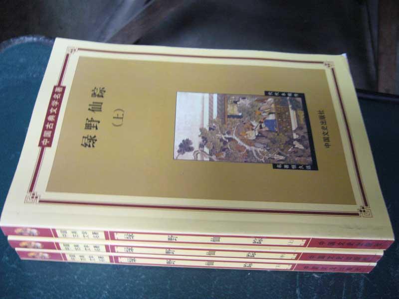 中国古典文学名著—绿野仙踪(上、中、下全,有书影)