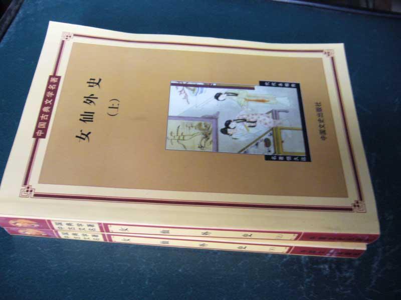 中国古典文学名著—女仙外史(上、下两册全,有书影)