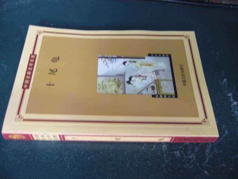 中国古典文学名著—十尾龟(有书影)