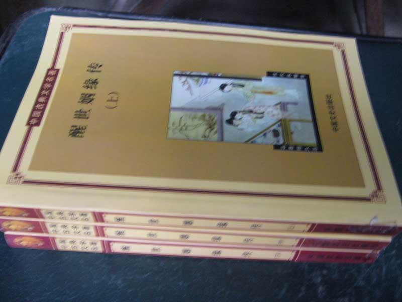 中国古典文学名著—醒世姻缘传(上、中、下全,有书影)