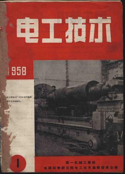 电工技术<58年1月创刊号>