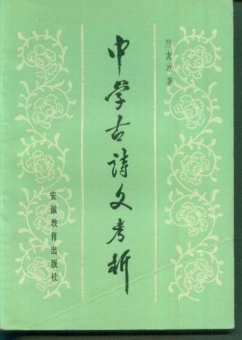 中学古诗文考析