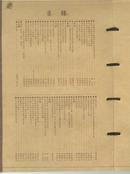 线装《早券佳作:全国第七届门券理论研讨会论文集》