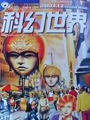 科幻世界(2002年第5、12期)