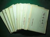 1987年油印稿本《奉新县志》16开共11册全