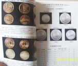 中国硬币图录收藏与投资
