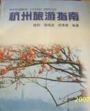 (浙江人民)杭州旅游指南(有水渍)
