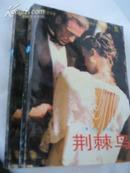 荆棘鸟(有插图)(上下册) 漓江出版社