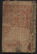 民国历书(1949年)(中华人民共和国成立年)(品相见描述)