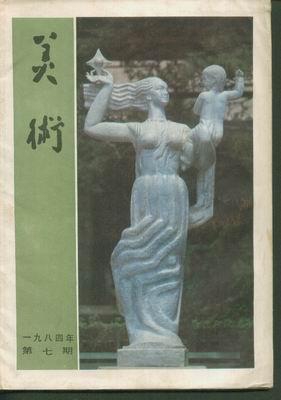 美术(1984年第7期)
