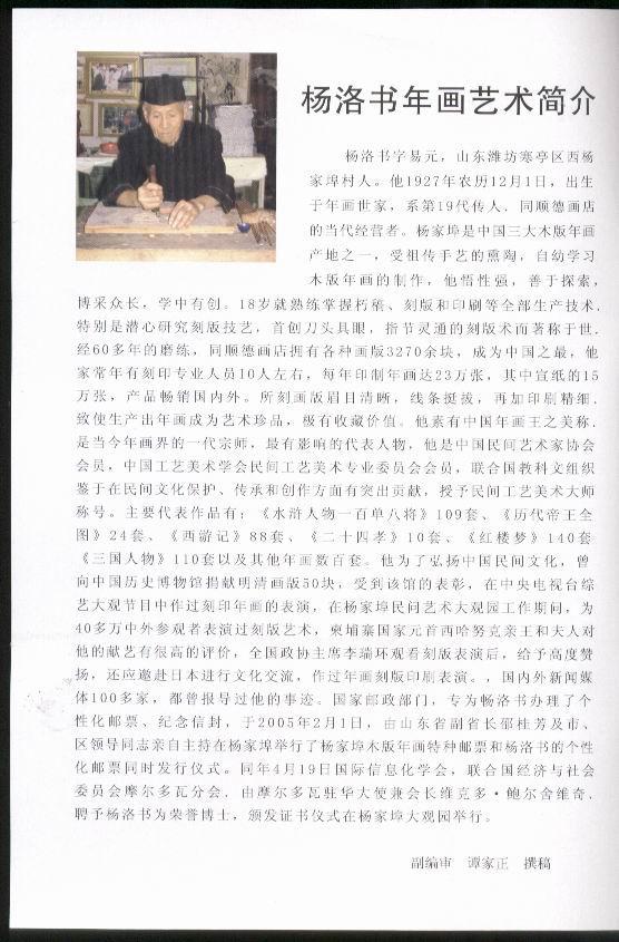 联合国民间工艺美术大师--山东潍坊杨家埠同顺德画店主人杨洛书年画艺术简介(资料简介 勿下订单)