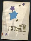 广西体坛新星