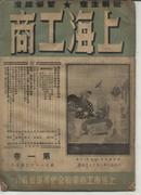 上海工商 第1卷第11、12合刊(封面有新年画)