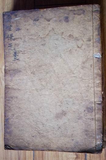 寿世保元(卷三)线装.木刻版.小16开
