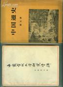 中国通史(第五册 )【32开机关4-10书架】