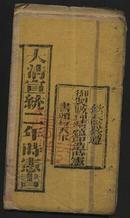 大清宣统二年时宪书(御制版。封面有大印)