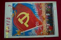 解放军画报:1981-7 纪念中国共产党成立六十周年专辑