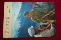 解放军画报:1973-7