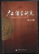 广西语言研究(第二辑)(主编签名赠友人教正本)