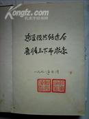 90年代笔记本:第一拖拉机制造厂(备忘录)1991年1-12月(1-3月份作了记录,4-12月份空白,每页有一幅图)绿塑封25开