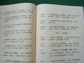 馆藏中医药新书目录(1986—1987)