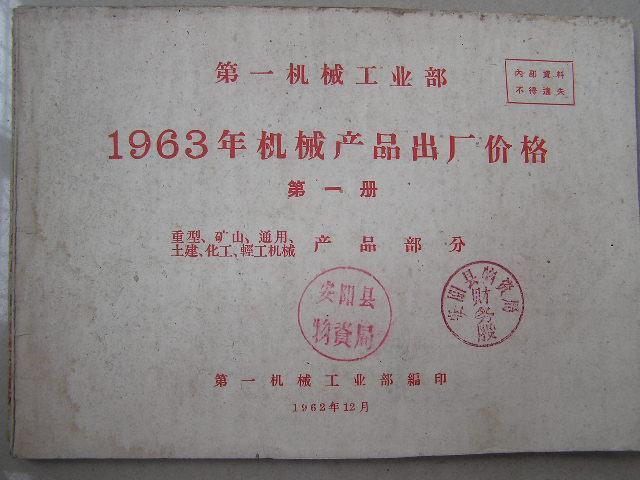 第一机械工业部1963年机械产品出厂价格(第一册;重型.矿山.土建.通用.化工.轻工机械产品部分,第二册;机床、仪器仪表。16开横开本)