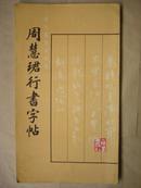 古代爱国诗词选 -周慧裙行书字帖