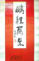 挂历:鹏程万里(1985年)76X34CM 名家绘画作品 见描述 246