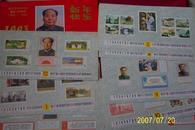 纪念毛泽东同志诞辰100周年邮票月历:93年人民邮电出版社