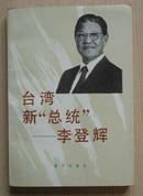 """""""台湾新""""""""总统""""""""---李登挥  1988年版"""""""