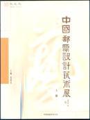 中国邮票艺术设计展 上下册