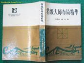 程明松、杨典著的象棋书《特级大师布局精华》510页*品好!