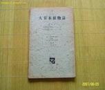 大日本植物志 (ヒメノガスタ一亚目及スッボ ンタケ亚目)  16开精装   昭和13年版