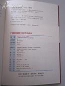 广播影视数字化普及读本 【16开近全新,1版1印!无章无字非馆藏。】