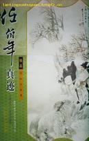 挂历:任伯年真迹--中国古代名家作品精粹(极品宣纸仿真画 2007年)96X67CM 560