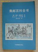 集邮百科全书 1985年初版