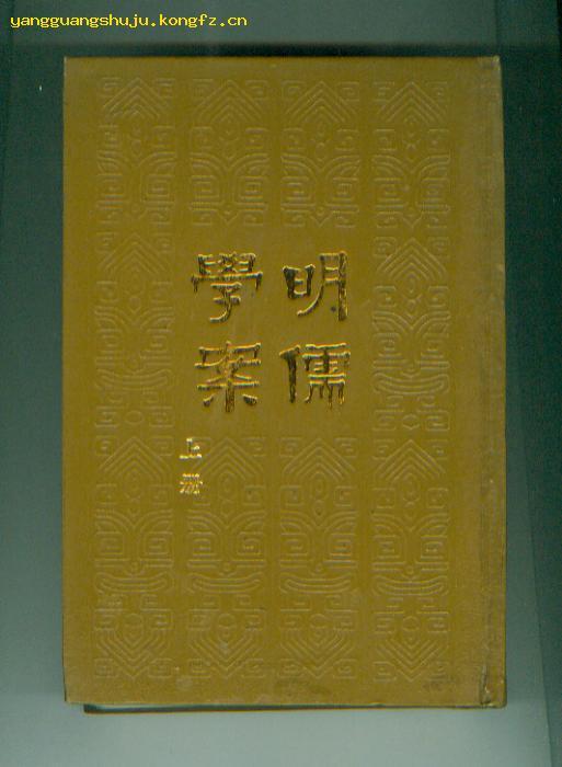 明儒学案(全两册 精装本 印7000册)
